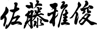 佐藤 雅俊